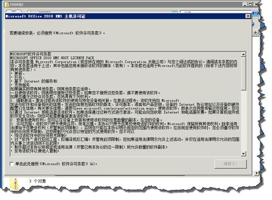 搭建Office 2010 KMS激活服务器