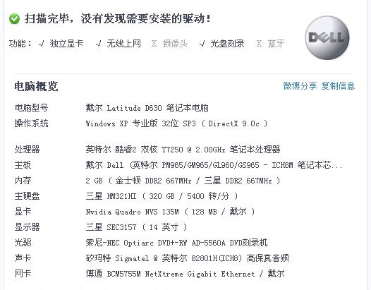 便宜戴尔独显D630甩卖啦~,不贵不贵真不贵(已售出)