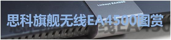 思科旗舰无限EA4500图赏