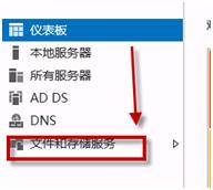 WindowsServer2012史记3-SMB管理