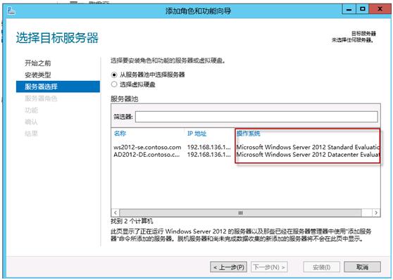 WindowsServer2012史记5-简洁,管理更多的服务器