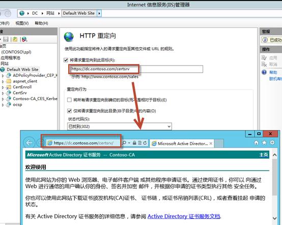 SystemCenter2012SP1实践(2)部署证书服务器