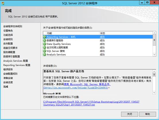 SystemCenter2012SP1实践(3)部署SQL2012SP1