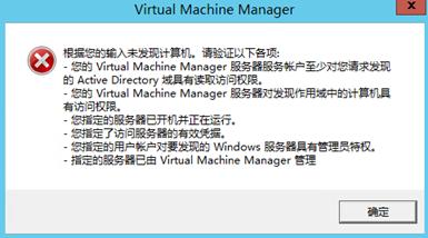 SystemCenter2012SP1实践(5)SCVMM管理HyperV