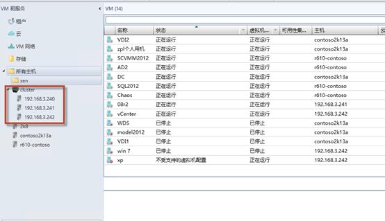 SystemCenter2012SP1实践(7)SCVMM管理VMware