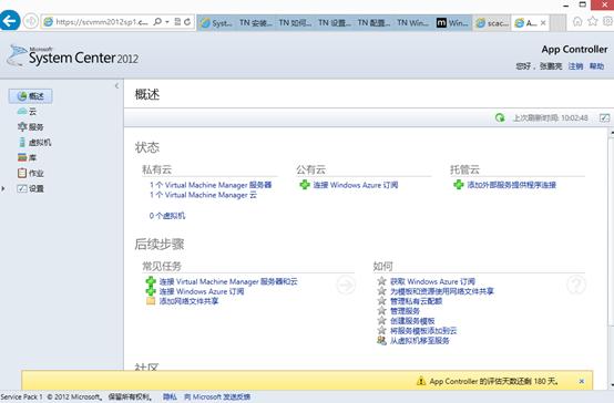 SystemCenter2012SP1实践(8)私有云WEB平台SCAC