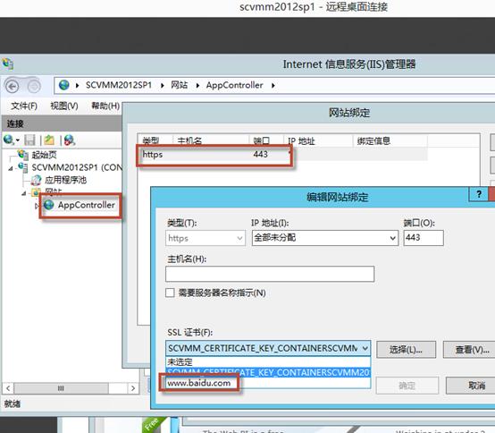 SystemCenter2012SP1实践(9)如何申请证书