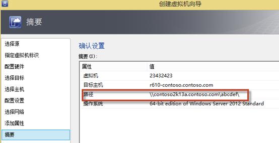 SystemCenter2012SP1实践(12)服务器、网络和存储配置