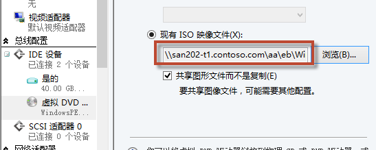 SystemCenter2012SP1实践(15)共享库服务器和ISO