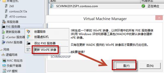 SystemCenter2012SP1实践(20)集成系统部署服务WDS