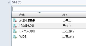 SystemCenter2012SP1实践(28)HyperV2.0到3.0的迁移