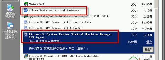 SystemCenter2012SP1实践(31)P2V迁移故障一则