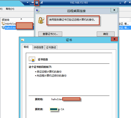 SystemCenter2012SP1实践(33)离线申请证书与远程桌面证书