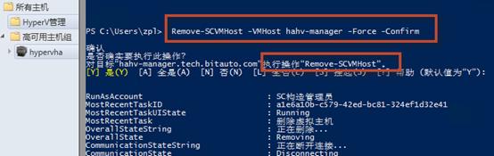 SystemCenter2012SP1实践(34)强删不可用HyperV主机