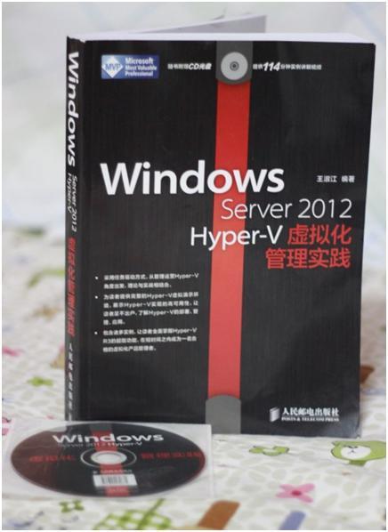 HyperV2012的学习,从这里开始