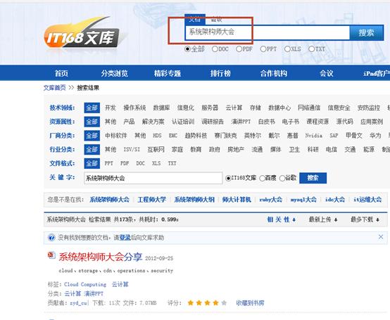 2013中国系统架构师大会小记