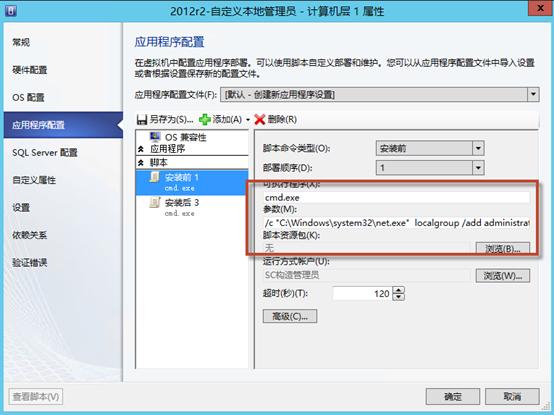 微软私有云分享(R2)1-自定义脚本