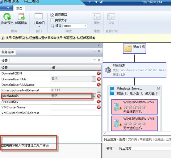 微软私有云分享(R2)2-服务模板的变量