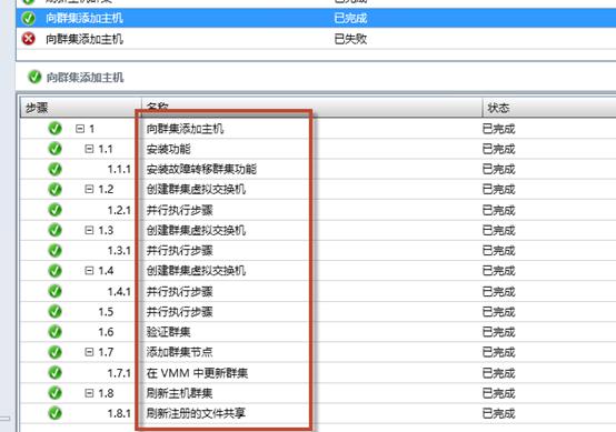 微软私有云分享(R2)4-为已运行群集添加新Hyper-V主机