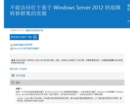 微软私有云分享(R2)5-域升级造成Hyper-V主机无法实时迁移