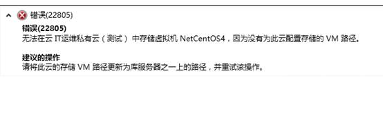 微软私有云分享(R2)10-SCVMM报错干货一小波