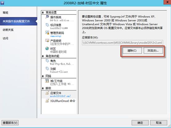 微软私有云分享(R2)11-应答文件浅析