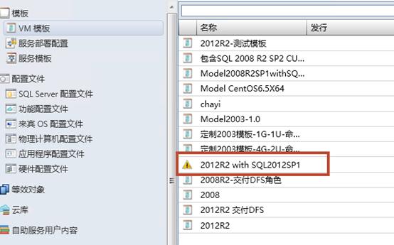 微软私有云分享(R2)12 处理丢失资源