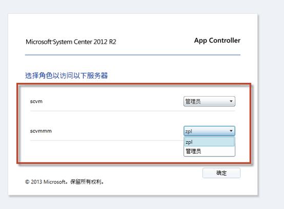 微软私有云分享(R2)17SCAC被精简的功能
