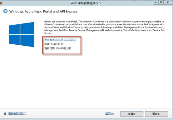 微软私有云分享(R2)18Windows Azure Pack 命令行安装