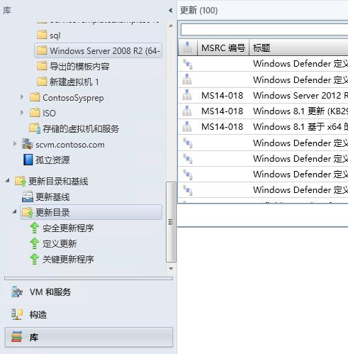 微软私有云分享(R2)26配置基线与更新