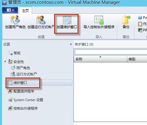 微软私有云分享(R2)27维护窗口的使用