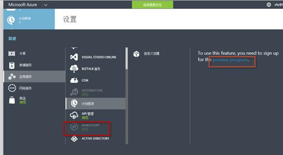 Azure Remoteapp 使用指南