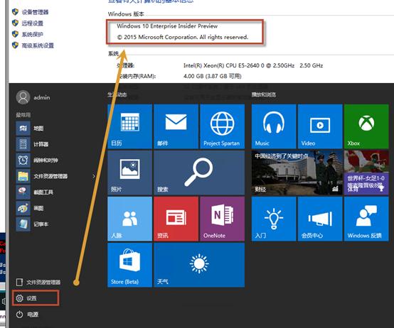 Windows10-AzureAD的支持,云的落地