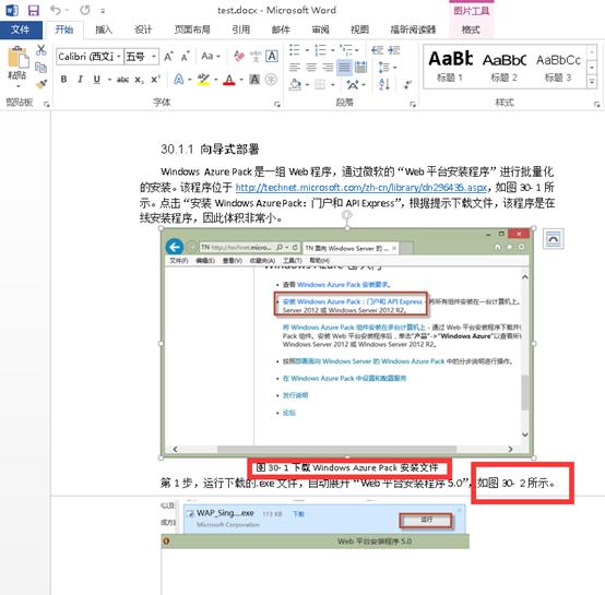 我在编写《微软System Center 2012 R2私有云部署实战》中应用的一些小技巧